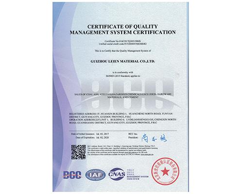 质量管理体系认证证书--英文版
